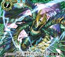 The Super-TwelveGodKing Gale-Phoenix Zephyr