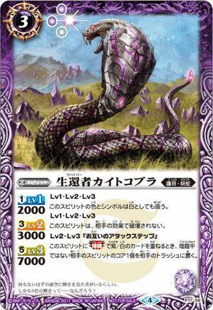 The Survivor Strong Cobra