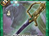 The CursedSpiritSword Longhorn Blade