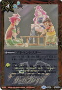 BS50 (Saga Brave)