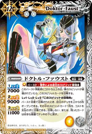 Doktor-Faust1