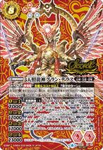 The ShiningHeavenDragonDeity Grand-Terasu (Secret)