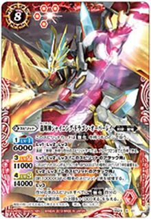 The DragonShineDeity Shining-Dragon-Overray