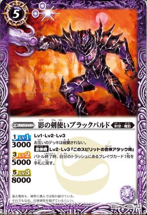 The ShadowBladeMaster Blackpard