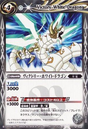 Victory White Dragon