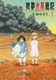 Mars Chronicle Vol. 1