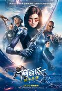 Alita Battle Angel Int Poster