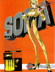 Sofia bat3