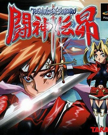 Toshinden 4 Battle Arena Toshinden Wiki Fandom