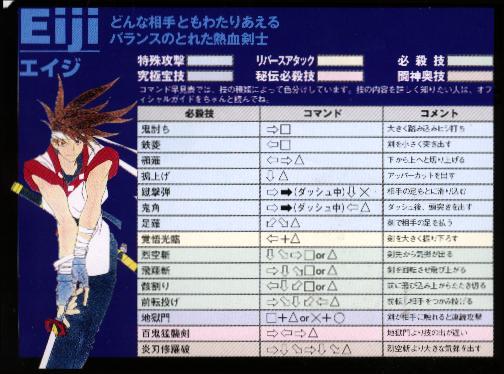 File:Eiji4.jpg