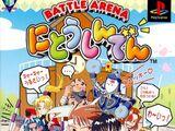 Battle Arena Nitoshinden