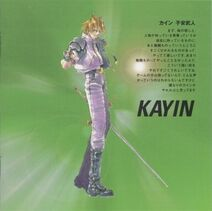 Kayin-artwork