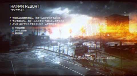 Hainan Resort Loading Screen Music 【Battlefield 4】