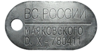 Drsp6 Dog Tag