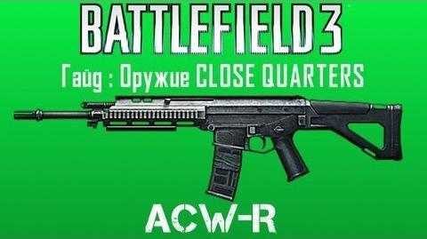 Battlefield 3 Гайд Оружие Close Quarters 2 ACW-R