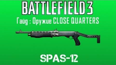 Battlefield 3 Гайд Оружие Close Quarters 6 SPAS-12