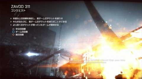 Zavod 311 Loading Screen Music 【Battlefield 4】