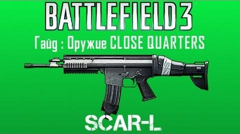 Battlefield 3 Гайд Оружие Close Quarters 5 SCAR-L