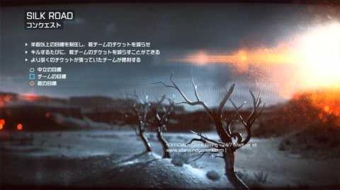 Silk Road Loading Screen Music 【Battlefield 4】