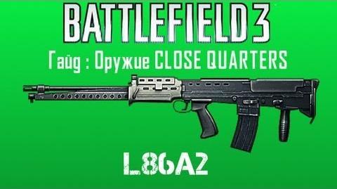 Battlefield 3 Гайд Оружие Close Quarters 3 L86A2