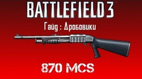 Battlefield 3 Гайд Дробовик 870 MCS