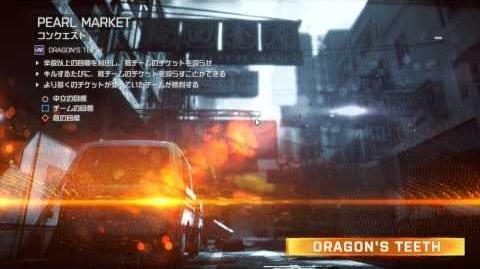 Pearl Market Loading Screen Music 【Battlefield 4】
