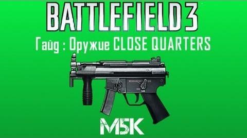 Battlefield 3 Гайд Оружие Close Quarters 4 M5K
