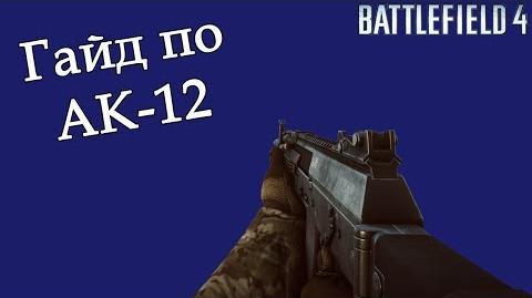 Battlefield 4 - Гайд по АК-12