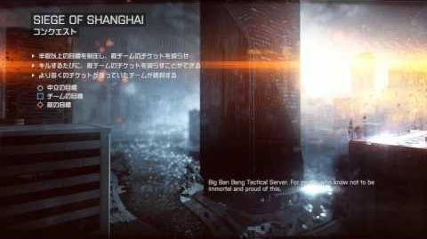 Siege of Shanghai Loading Screen Music 【Battlefield 4】