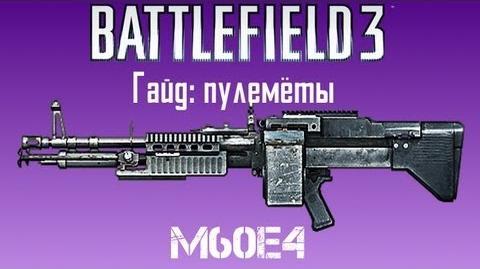 Battlefield 3 Гайд Оружие M60E4