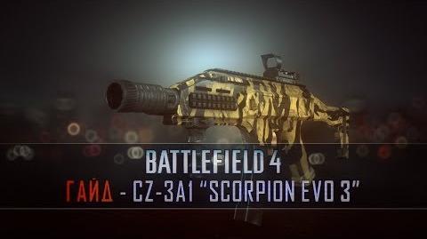 Battlefield 4 Гайд CZ-3A1 (Scorpion EVO 3)