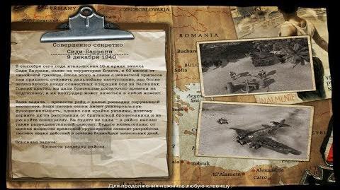 Codename Panzers – Phase Two 2 Страны Оси – Миссия 1 Сиди-Баррани (все секреты и задачи)