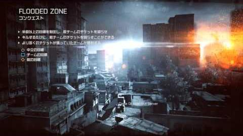 Flood Zone Loading Screen Music 【Battlefield 4】