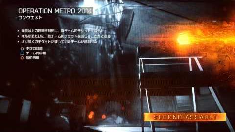 Operation Metro 2014 Loading Screen Music 【Battlefield 4】