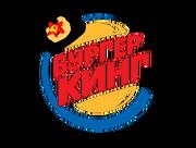 Бургер Кинг Asset