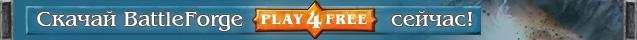 Play4freeru