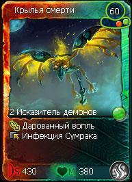 Крылья смерти п