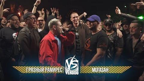 Грязный Рамирес vs Mufasah (BPM, Versus Gaz)