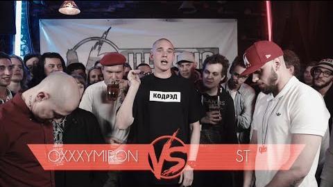 Oxxxymiron vs ST (Versus Battle)