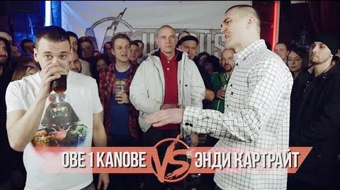 Obe 1 Kanobe vs Энди Картрайт (Versus Battle)