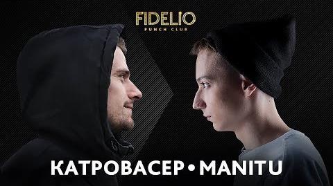 Катровасер vs Manitu (VI этап, Fidelio Punch Club)