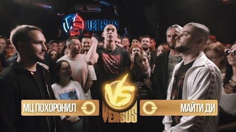 МЦ Похоронил vs Майти Ди (Versus Battle)