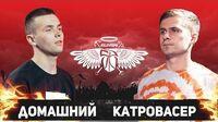 Домашний vs Катровасер (ТОП 16, SLOVOSPB)
