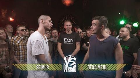 Seimur vs Леха Медь (Versus Gaz)