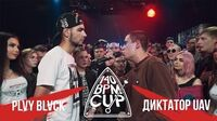 Plvy Blvck vs Диктатор UAV (III этап, 140 BPM Cup)