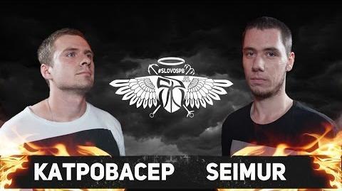 Катровасер vs Seimur (Полуфинал, SLOVOSPB)