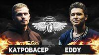 Катровасер vs Eddy (ТОП 8, SLOVOSPB)