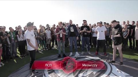 ЛСП vs Meowizzy (Versus Battle)