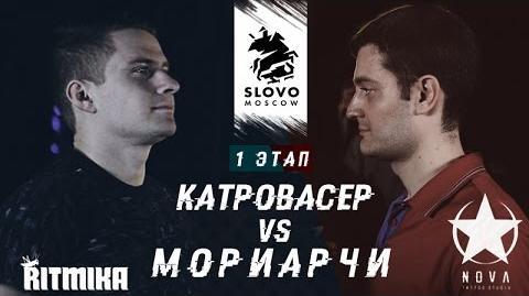 Катровасер vs Мориарчи (1 этап верхней сетки, SLOVO Москва)