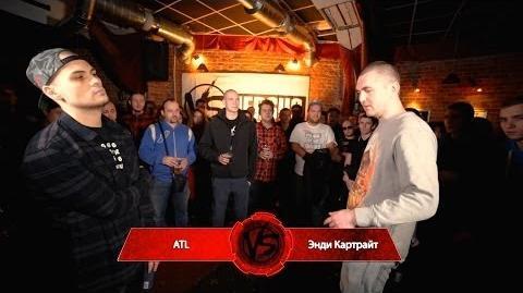 ATL vs Энди Картрайт (Versus Battle)